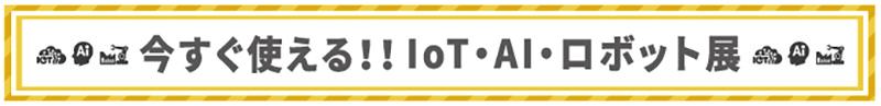IoT・AI・ロボット展
