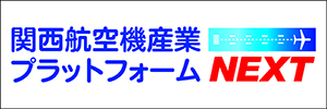 関西航空機プラットフォームネクスト