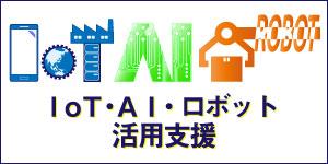 NIRO;IoT・AI・ロボット活用支援
