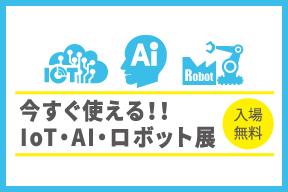 【6/7開催】今すぐ使える!! IoT・AI・ロボット展(入場無料)