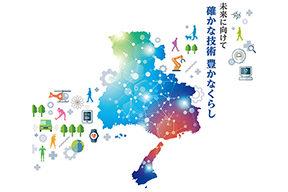 【出展募集中!】国際フロンティア産業メッセ2020(9月3日・4日開催)