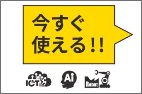 【開催予告】【11/2開催】「第3回 今すぐ使える!! IoT・AI・ロボット展」