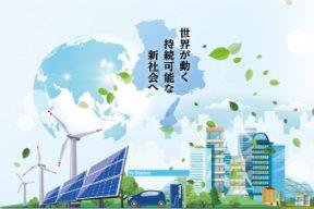 【開催終了】国際フロンティア産業メッセ2021(2021.9.2・3開催)